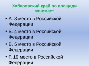 Хабаровский край по площади занимает А. 3 место в Российской Федерации Б. 4 м
