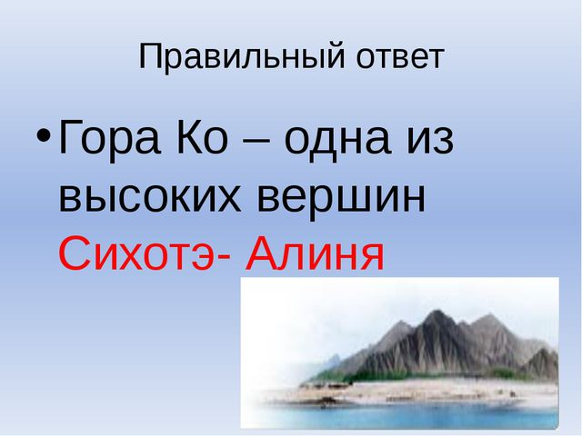 Правильный ответ Гора Ко – одна из высоких вершин Сихотэ- Алиня