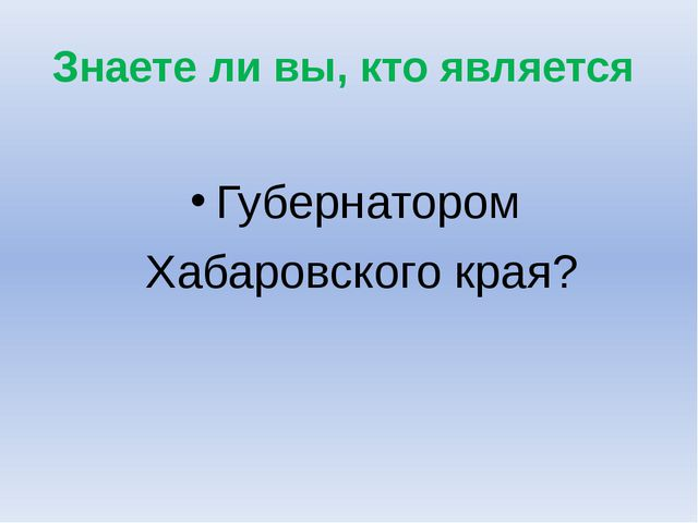 Знаете ли вы, кто является Губернатором Хабаровского края?
