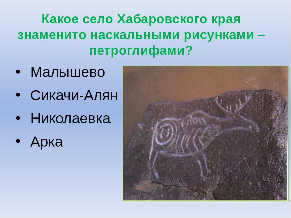Какое село Хабаровского края знаменито наскальными рисунками – петроглифами?...
