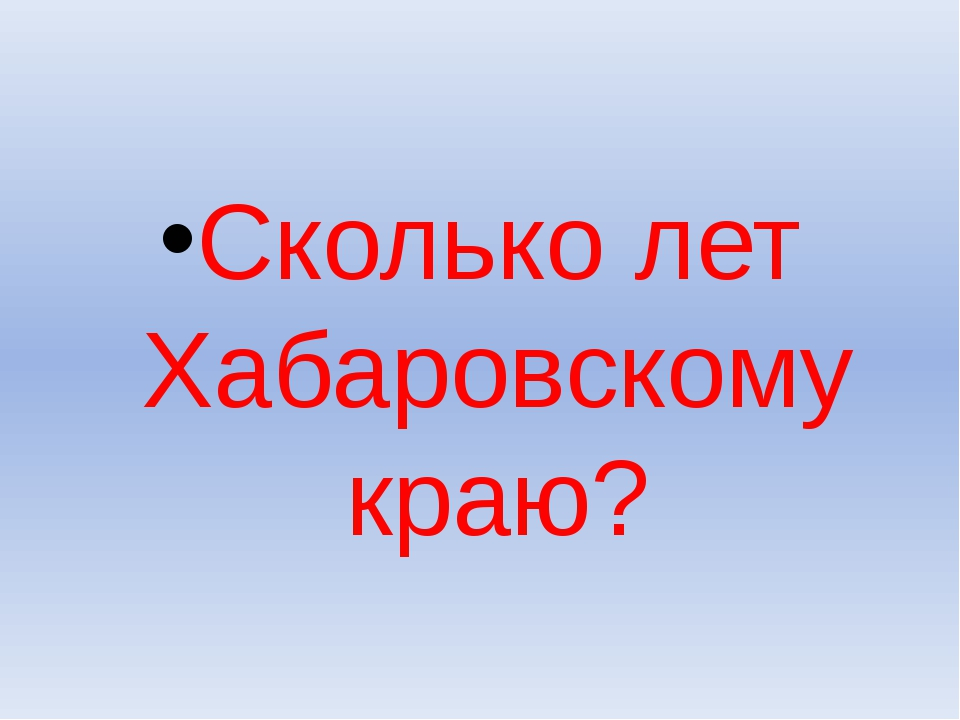 Сколько лет Хабаровскому краю?
