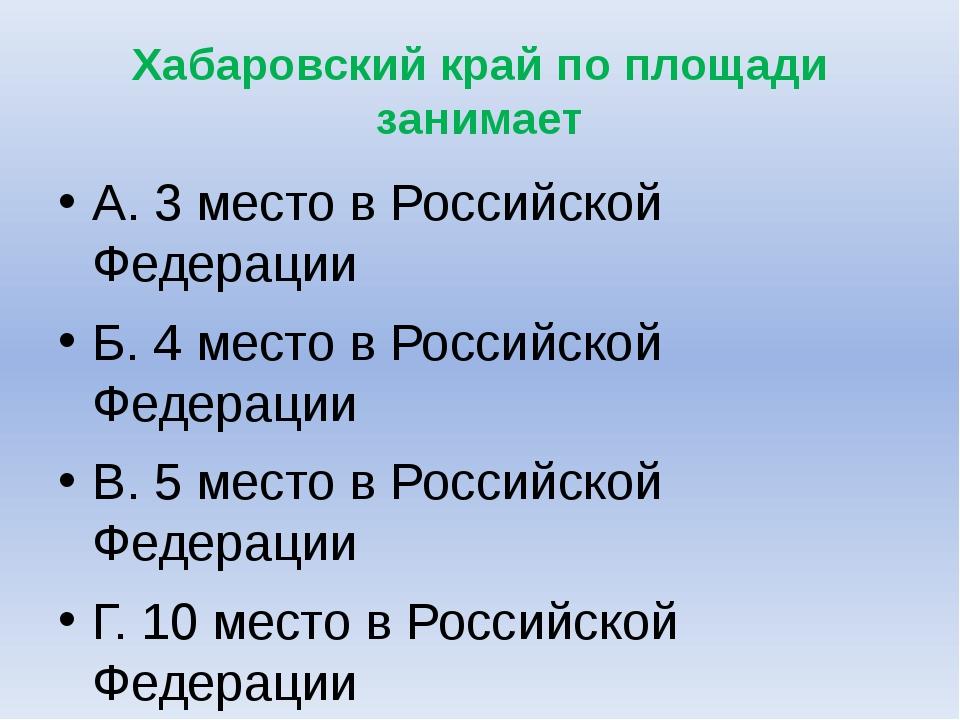 Хабаровский край по площади занимает А. 3 место в Российской Федерации Б. 4 м...