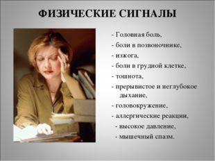 ФИЗИЧЕСКИЕ СИГНАЛЫ - Головная боль, - боли в позвоночнике, - изжога, - боли в