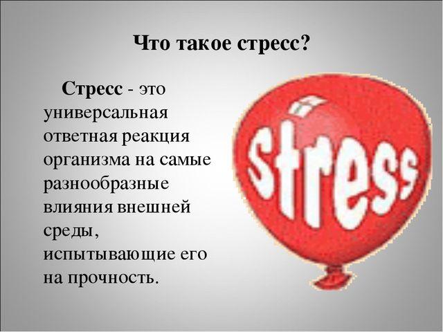 Что такое стресс? Стресс - это универсальная ответная реакция организма на са...