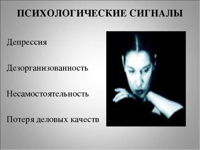 ПСИХОЛОГИЧЕСКИЕ СИГНАЛЫ Депрессия Дезорганизованность Несамостоятельность Пот...