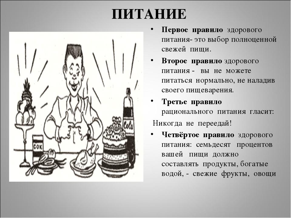 ПИТАНИЕ Первое правило здорового питания- это выбор полноценной свежей пищ...