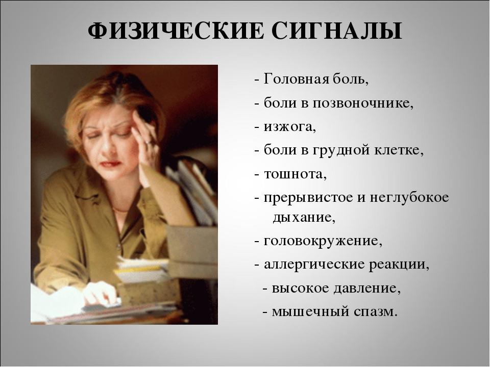 ФИЗИЧЕСКИЕ СИГНАЛЫ - Головная боль, - боли в позвоночнике, - изжога, - боли в...