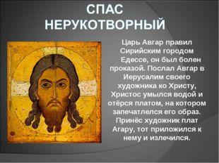 Царь Авгар правил Сирийским городом Едессе, он был болен проказой. Послал Авг