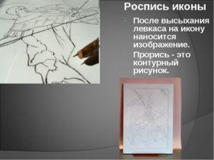 Роспись иконы После высыхания левкаса на икону наносится изображение. Прорись