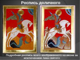Роспись доличного Подробная роспись всего изображенного на иконе за исключени