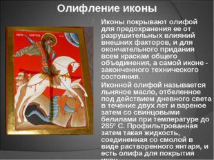 Олифление иконы Иконы покрывают олифой для предохранения ее от разрушительных
