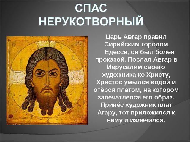 Царь Авгар правил Сирийским городом Едессе, он был болен проказой. Послал Авг...