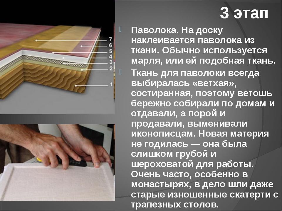 3 этап Паволока. На доску наклеивается паволока из ткани. Обычно используется...