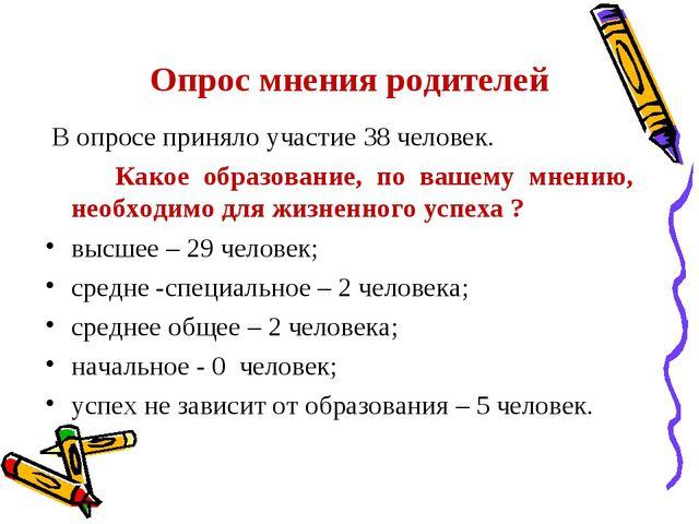 Опрос мнения родителей В опросе приняло участие 38 человек. Какое образовани...
