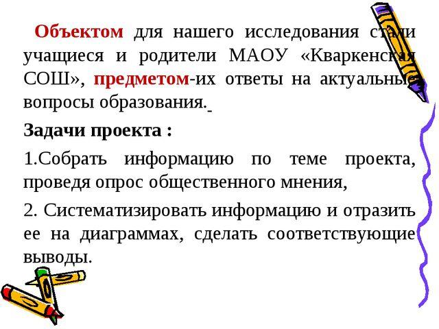 Объектом для нашего исследования стали учащиеся и родители МАОУ «Кваркенская...