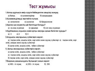 Тест жұмысы 1.Алғаш құрлықта өмір сүруге бейімделген омыртқа жануар. а) балық