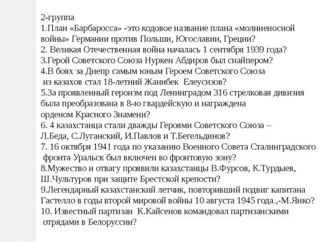 2-группа 1.План «Барбаросса» -это кодовое название плана «молниеносной войны»...