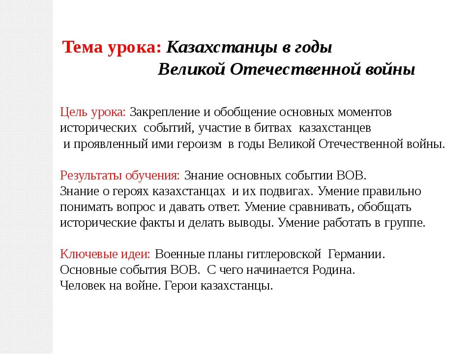 Тема урока: Казахстанцы в годы Великой Отечественной войны Цель урока: Закреп...