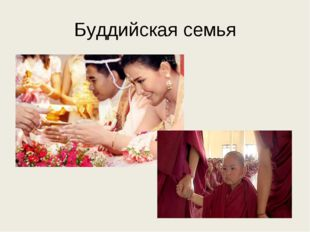 Буддийская семья