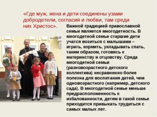 «Где муж, жена и дети соединены узами добродетели, согласия и любви, там сред