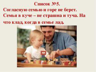 Список №5. Согласную семью и горе не берет. Семья в куче – не страшна и туча.