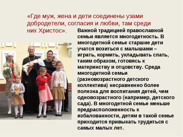 «Где муж, жена и дети соединены узами добродетели, согласия и любви, там сред...