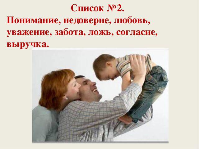 Список №2. Понимание, недоверие, любовь, уважение, забота, ложь, согласие, вы...