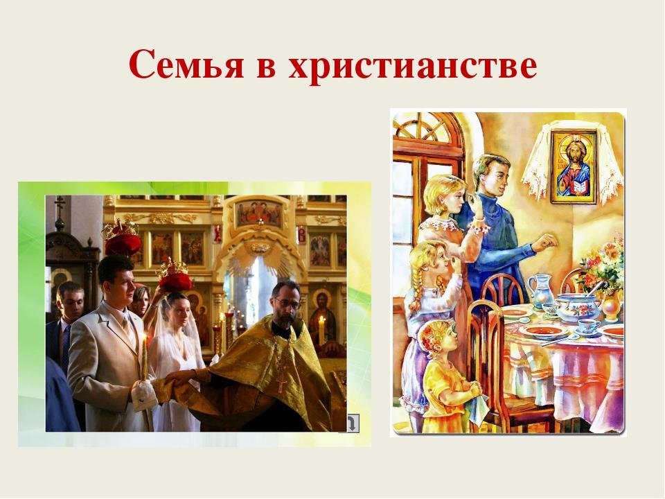 Семья в христианстве