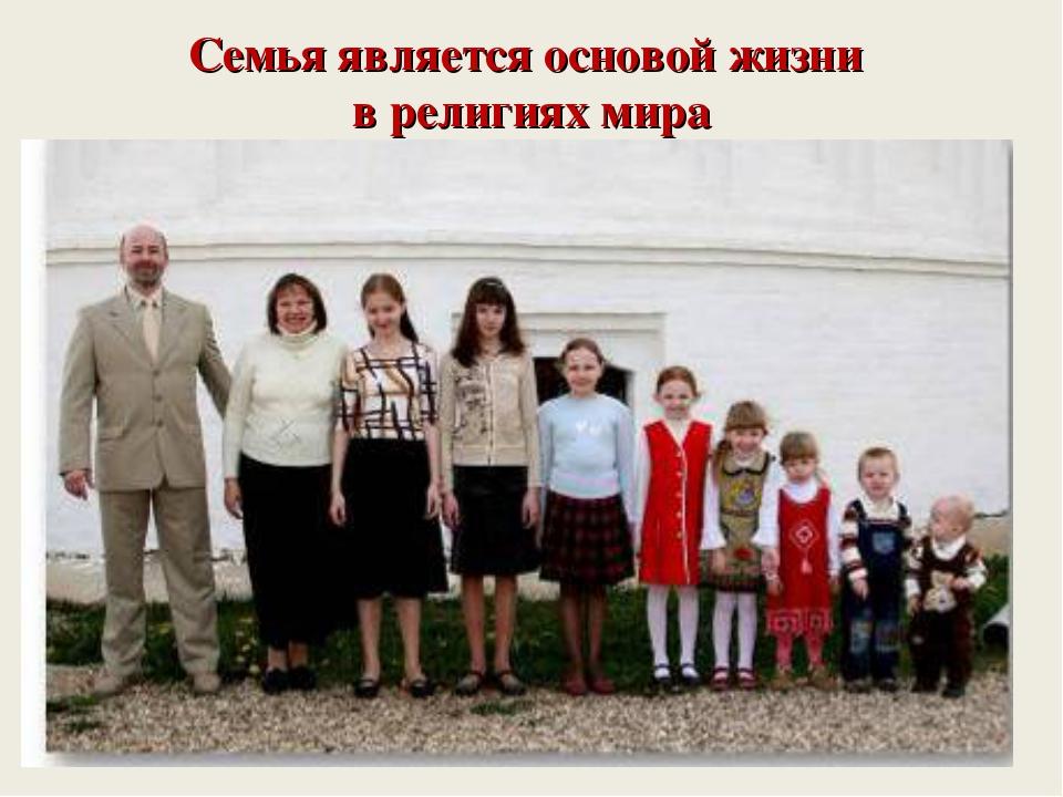 Семья является основой жизни в религиях мира
