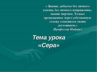 « Знание, добытое без личного усилия, без личного напряжения,- знание мертвое