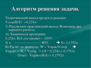 Алгоритм решения задачи. Теоретический выход продукта реакции Vтеор(H2S) =0,2