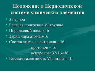 Положение в Периодической системе химических элементов 3 период Главная подгр