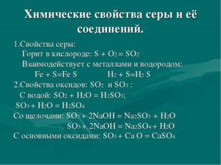 Химические свойства серы и её соединений. 1.Свойства серы: Горит в кислороде: