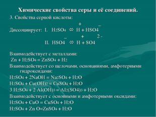 Химические свойства серы и её соединений. 3. Свойства серной кислоты: + _ Дис