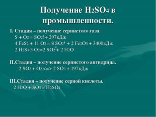 Получение H2SO4 в промышленности. I. Стадия – получение сернистого газа. S +