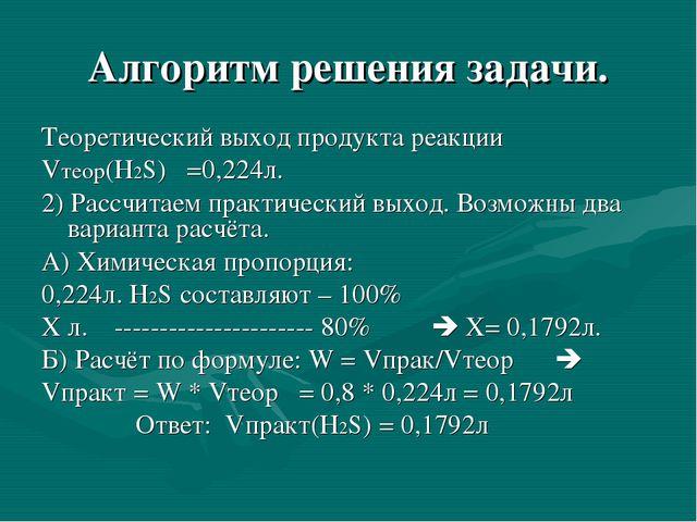 Алгоритм решения задачи. Теоретический выход продукта реакции Vтеор(H2S) =0,2...