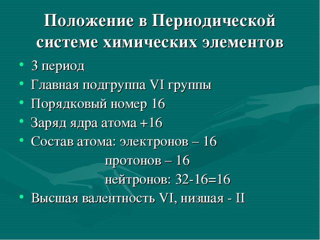 Положение в Периодической системе химических элементов 3 период Главная подгр...