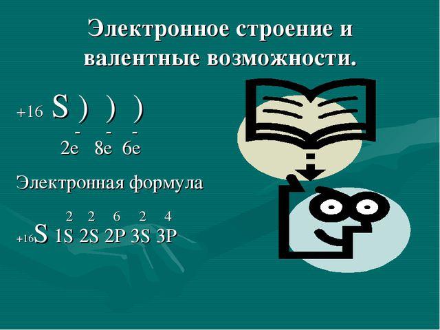 Электронное строение и валентные возможности. +16 S ) ) ) - - - 2e 8e 6e Элек...