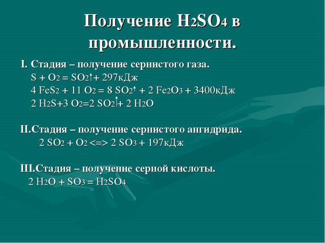 Получение H2SO4 в промышленности. I. Стадия – получение сернистого газа. S +...