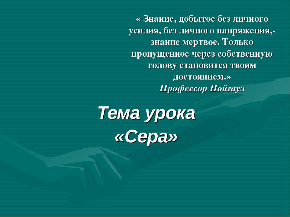 « Знание, добытое без личного усилия, без личного напряжения,- знание мертвое...