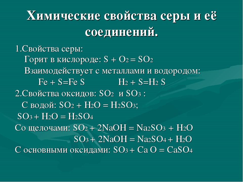 Химические свойства серы и её соединений. 1.Свойства серы: Горит в кислороде:...