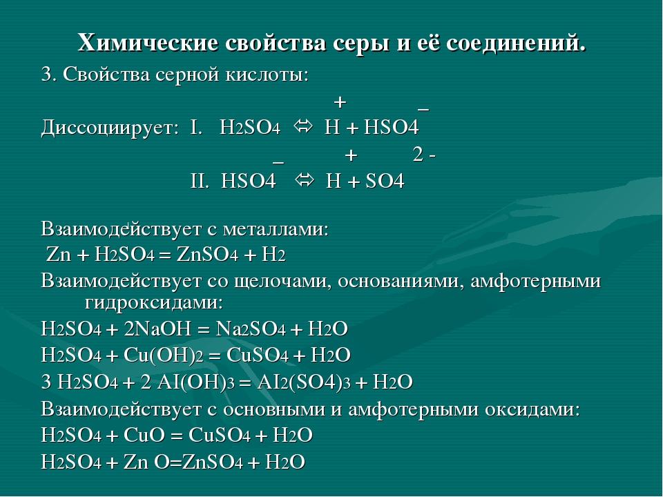 Химические свойства серы и её соединений. 3. Свойства серной кислоты: + _ Дис...