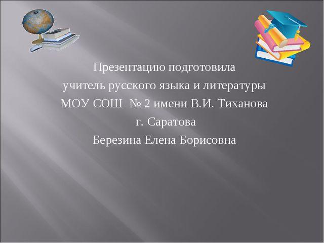 Презентацию подготовила учитель русского языка и литературы МОУ СОШ № 2 имени...