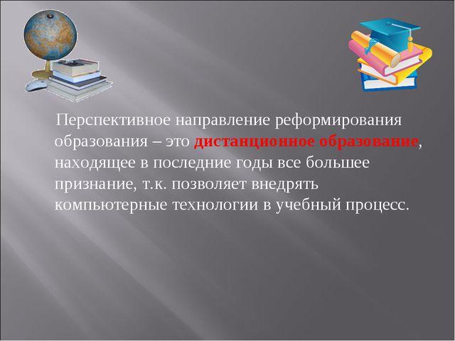 Перспективное направление реформирования образования – это дистанционное обр...