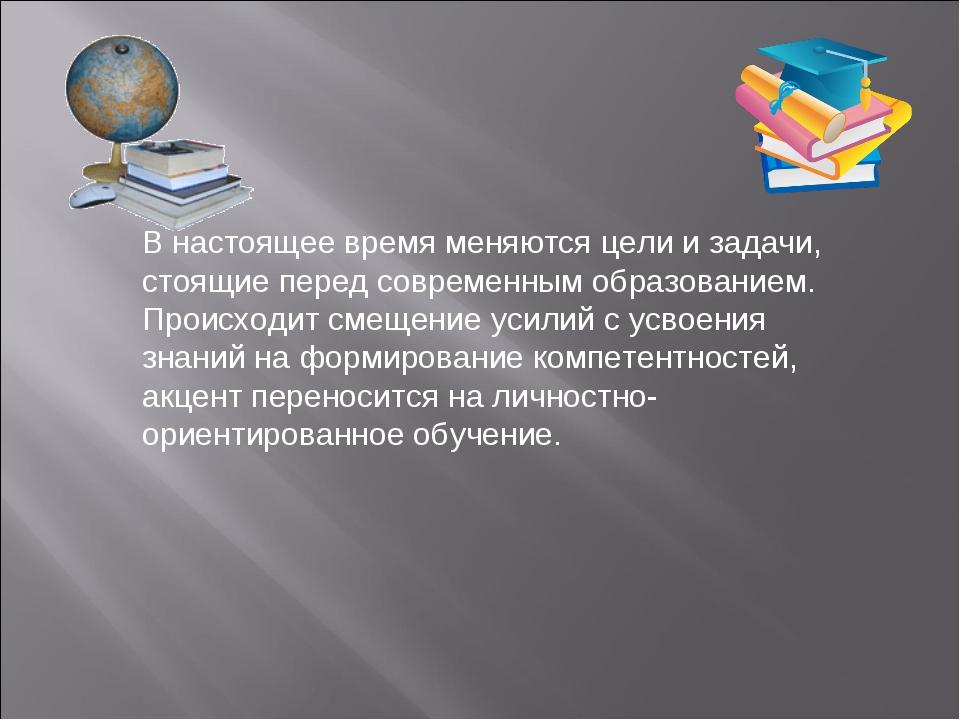 В настоящее время меняются цели и задачи, стоящие перед современным образован...