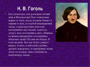 Н. В. Гоголь Как упоителен, как роскошен летний день в Малороссии! Как томите