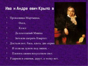 Ива́н Андре́евич Крыло́в Проказница-Мартышка, Осел, Козел Да косолапый Мишка