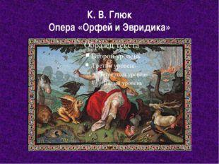 К. В. Глюк Опера «Орфей и Эвридика»