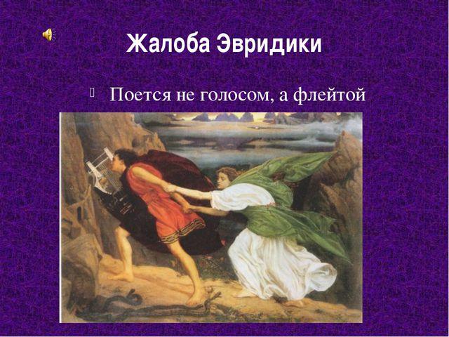 Жалоба Эвридики Поется не голосом, а флейтой