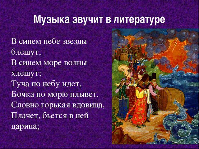 Музыка звучит в литературе В синем небе звезды блещут, В синем море волны хле...